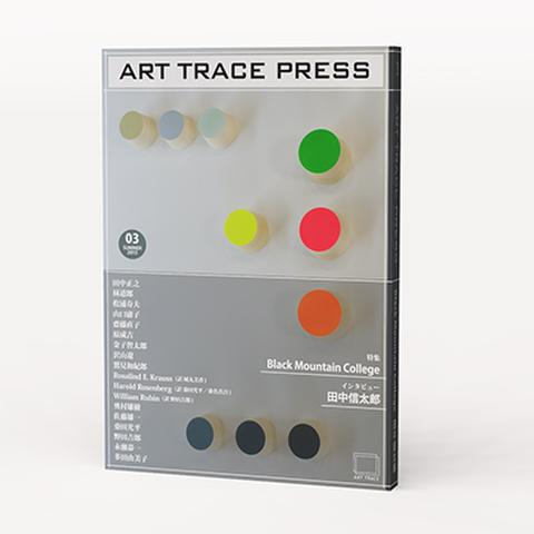 ART TRACE PRESS 03