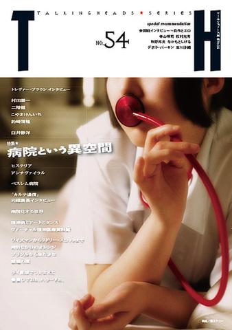 TH No.54「病院という異空間」