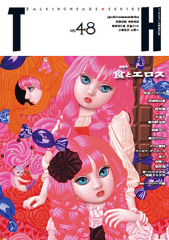 TH No.48「食とエロス」