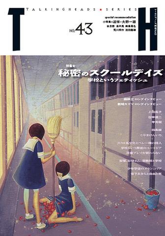 TH No.43「秘密のスクールデイズ~学校というフェティッシュ」