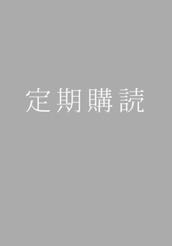 定期購読 TH No.67〜70