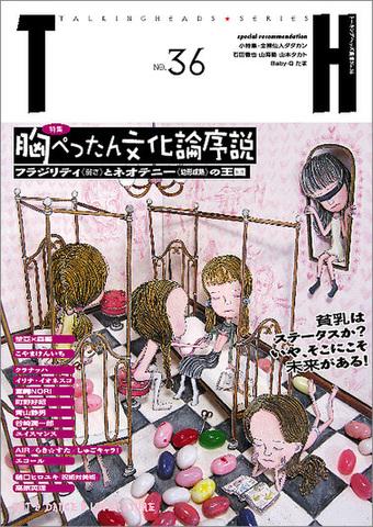TH No.36「胸ぺったん文化論序説」