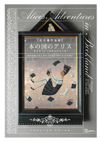北見隆 作品集「本の国のアリス〜存在しない書物を求めて」