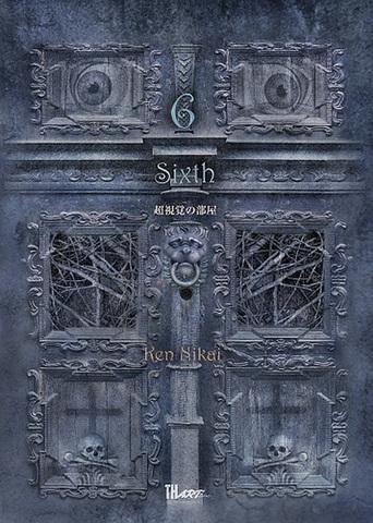 二階健「6 Sixth〜超視覚の部屋」