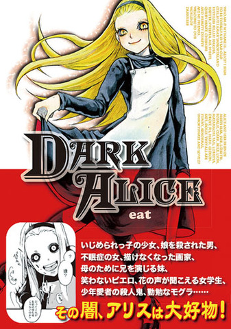 eat「DARK ALICE」