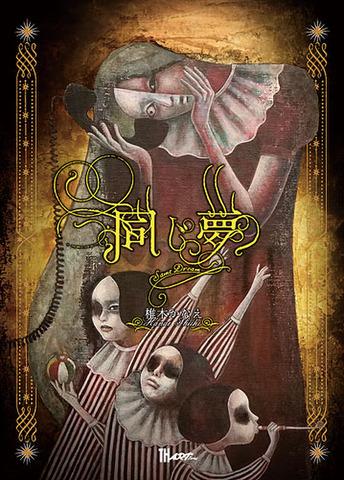 椎木かなえ「同じ夢〜Same Dream〜」 2017年3月8日ごろ店頭へ!