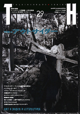TH No.29「アウトサイダー」