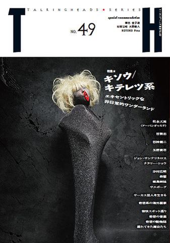 TH No.49「キソウ/キテレツ系~エキセントリックな非日常的ワンダーランド」
