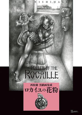 西牧徹 黒戯画集成「ロカイユの花粉」