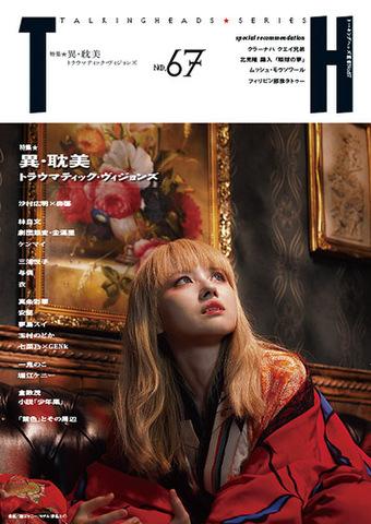 TH No.67「異・耽美〜トラウマティック・ヴィジョンズ」