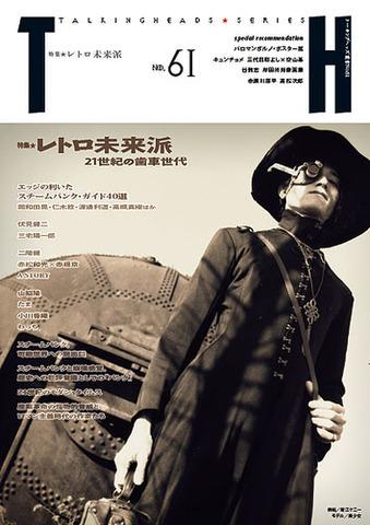 TH No.61「レトロ未来派〜21世紀の歯車世代」