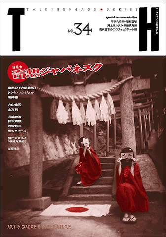 TH No.34「奇想ジャパネスク」