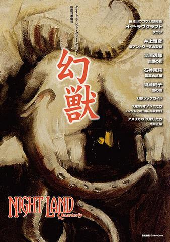 ナイトランド・クォータリー新創刊準備号「幻獣」