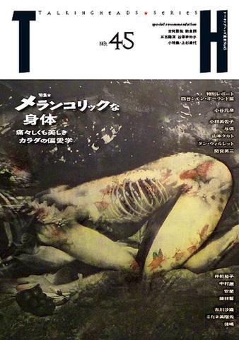TH No.45「メランコリックな身体~痛々しくも美しきカラダの偏愛学」