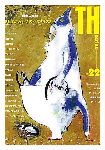 TH No.22「特集・異装~きしょかわいさのパラダイス!」