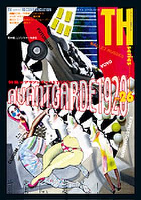 TH No.26「アヴァンギャルド1920」
