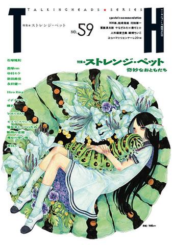 TH No.59「ストレンジ・ペット〜奇妙なおともだち」