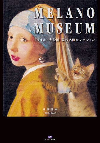目羅健嗣「MELANO MUSEUM〜イタリニャ大公国、猫の名画コレクション」