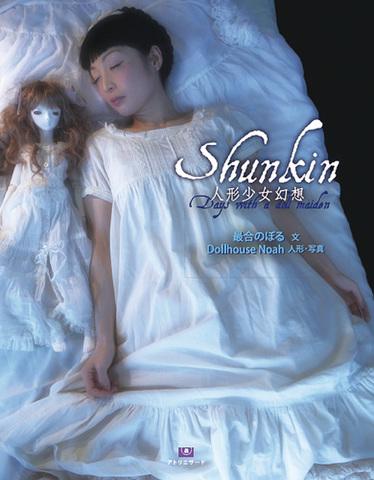 最合のぼる(文) Dollhouse Noah(人形・写真)「Shunkin〜人形少女幻想」