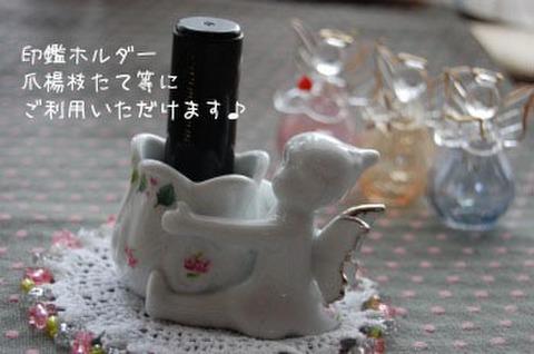 08-C 印鑑たて (セミオーダー品)
