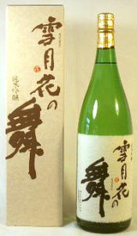 【純米吟醸】雪月花の舞(1800ml)