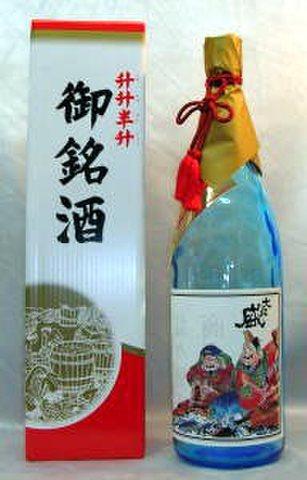 【普通酒】升々繁盛(4500ml)