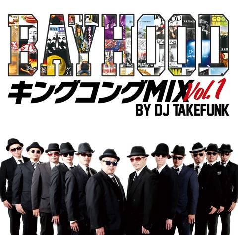 BAYHOOD キングコングmix Vol.1 mixed by DJ TAKEFUNK