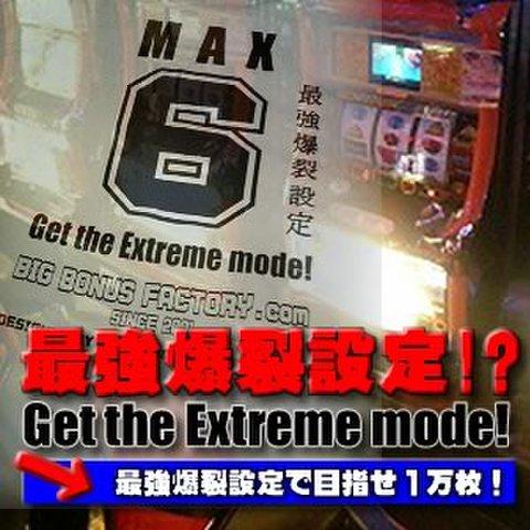 「MODE 6(最強設定)」ホワイト