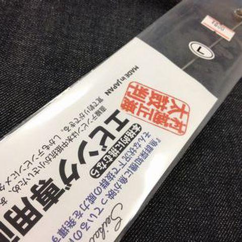 【沖縄久米島パヤオ・キハダ】セイカイコレクション エビング専用直線テンビン L