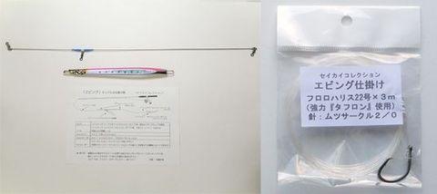 【沖縄久米島パヤオ・キハダ】セイカイ エビングセット200g + エビング仕掛け2022