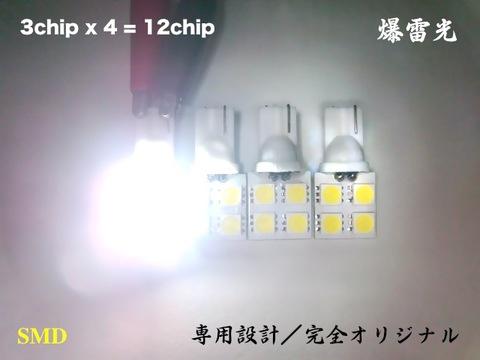 ゼロクラウン専用製作LED(SMD)!!バニティランプ&リア読書灯!!