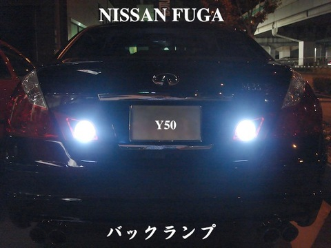 NISSAN FUGA/High Power SMD バックランプ/Y50 フーガ