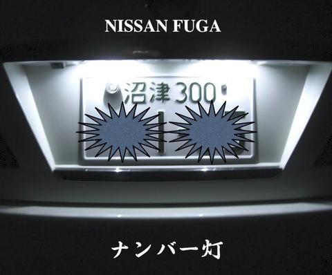 NISSAN FUGA/LED(SMD5050) ナンバー灯/Y50 フーガ