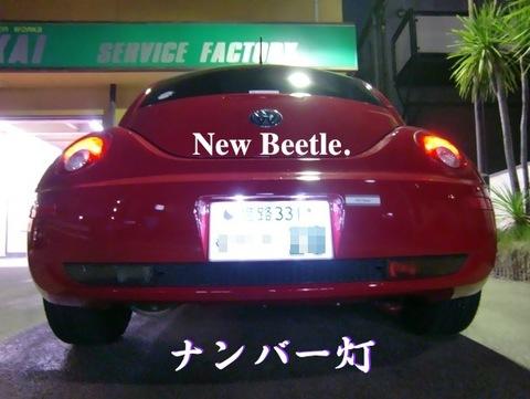 後期 ニュービートル/LED(SMD) ナンバー灯/New Beetle(H17~H22)