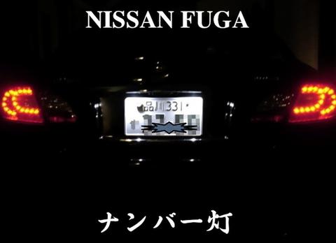 NISSAN FUGA/純白光 LED ナンバー灯/新型フーガ Y51
