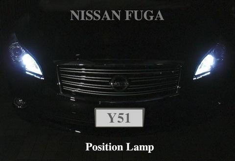 NISSAN FUGA/LED(SMD5050) ポジションランプ/新型フーガ Y51