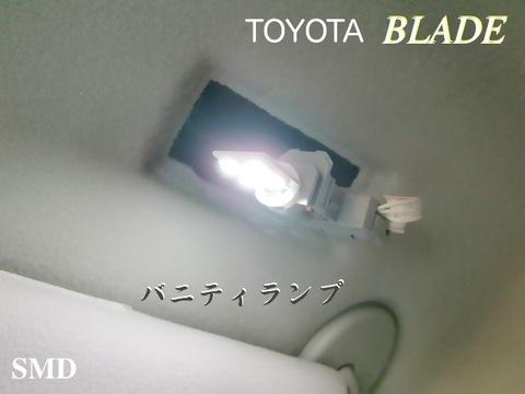 ブレイド専用!! LED(SMD)バニティランプ!! BLADE/AZE15#/GRE156