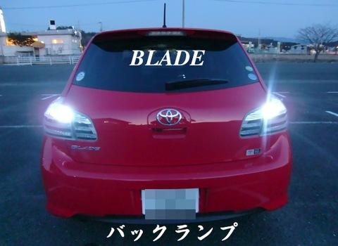 ブレイド High Power SMD バックランプ!! BLADE/AZE15#/GRE156