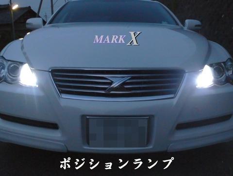 マークX 渋眩 LED(SMD) ポジションランプ!! MARK X・GRX12#/GRX13#