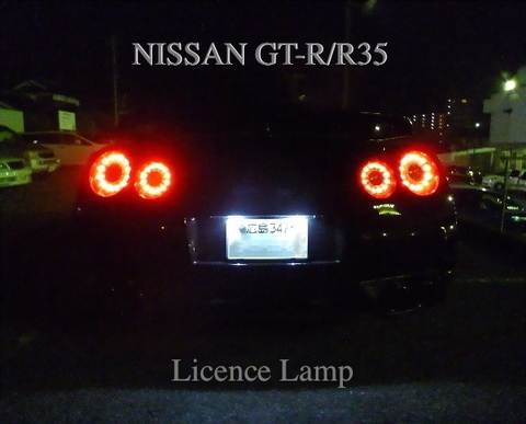 NISSAN GT-R/最新型 LED(SMD5050) ナンバー灯/GTR R35