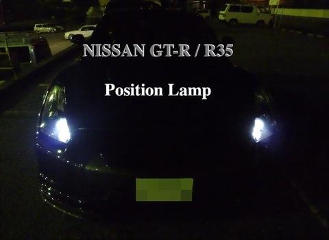 NISSAN GT-R/Epistar 3030 Power LED(300LM)ポジションランプ/GTR R35