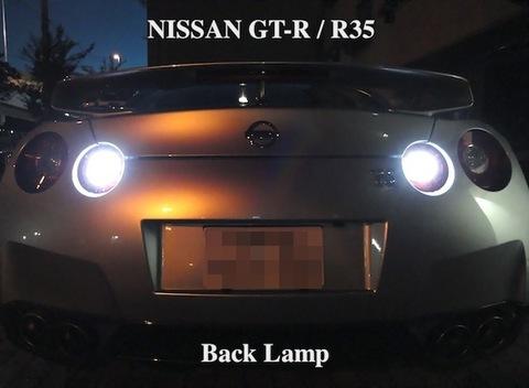 NISSAN GT-R/High Power 3528SMD バックランプ/GTR R35