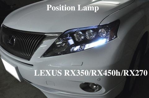 レクサス 渋眩 LED(SMD) ポジションランプ!! LEXUS RX270/RX350/RX450h