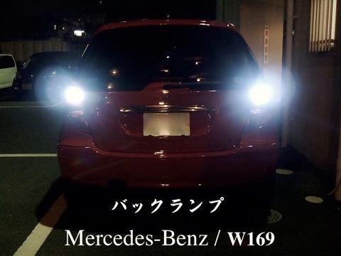 メルセデスベンツ Aクラス W169/SMD2835バック(リバース)ランプ/Benz-A/W169