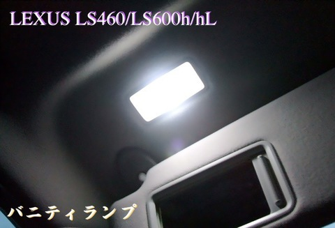 LEXUS LS460/LS600h/hL専用!! LED(SMD)フロントバニティランプ!!