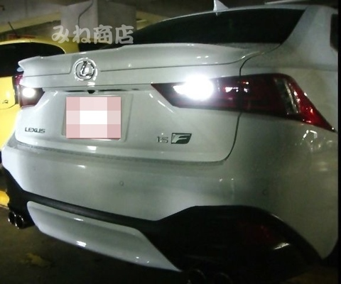 LEXUS IS350/300h/250/200t 専用 High Power SMDバックランプ!! GSE3#/AVE3#/ASE30(前期)
