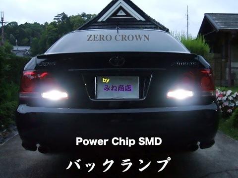 Version Up!! ゼロクラウン High Power 3528SMDバックランプ!!