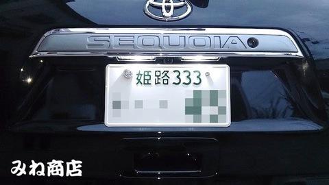 USトヨタ セコイア 超最新LED(SMD5050)ナンバー灯!! SEQUOIA(2008年~)