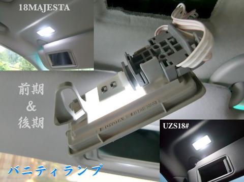 18/20マジェスタ専用製作LED(SMD)!! バニティランプ&リア読書灯!!