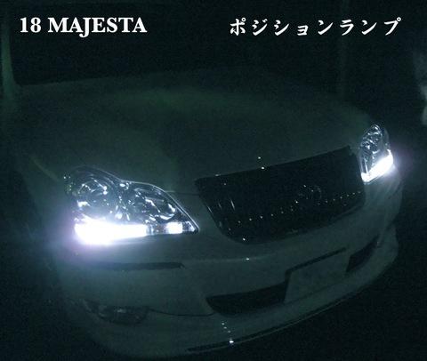 18/20マジェスタのポジションランプを超最新LED(SMD)に!!